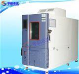 YH-225KS线性高低温快温变实验箱