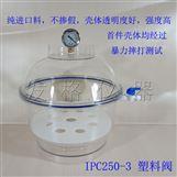 真空干燥器公司 干燥装置