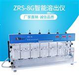 ZRS-8G溶出仪海益达厂家直销