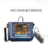 时代TUD290超声波探伤仪