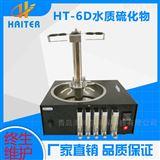 HT-6D(S)水质硫化物酸化吹气仪
