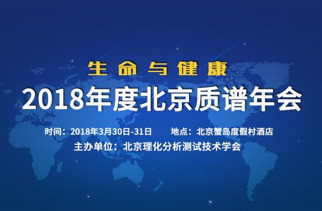 2018年度北京质谱年会