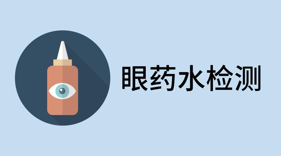 眼药水滥用有危险 仪器助力保护眼部健康