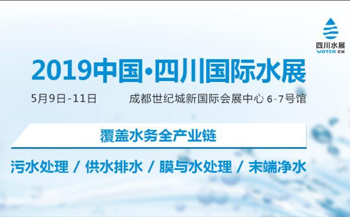 2019四川国际水展辐射全川 深度走访