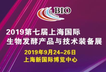 2019上海生物发酵展 带你走进工业生产中实践