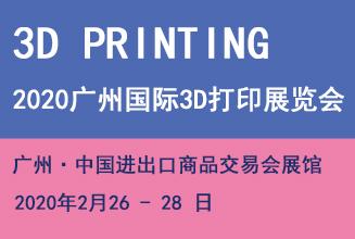 2020广州国际3D打印展览会