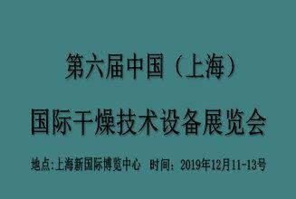 第六届中国(上海)国际干燥技术设备展览会