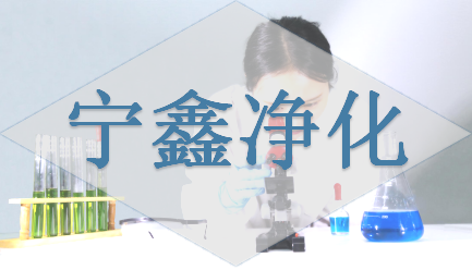 宁鑫净化 坚守工厂实验室洁净安全生产环境