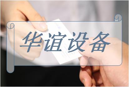 重视产品质量 华谊设备打造用户认可品牌