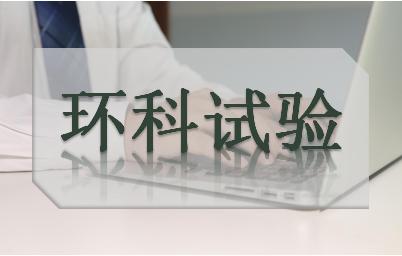 勇于挑战 南京环科铸造高品质环境试验设备