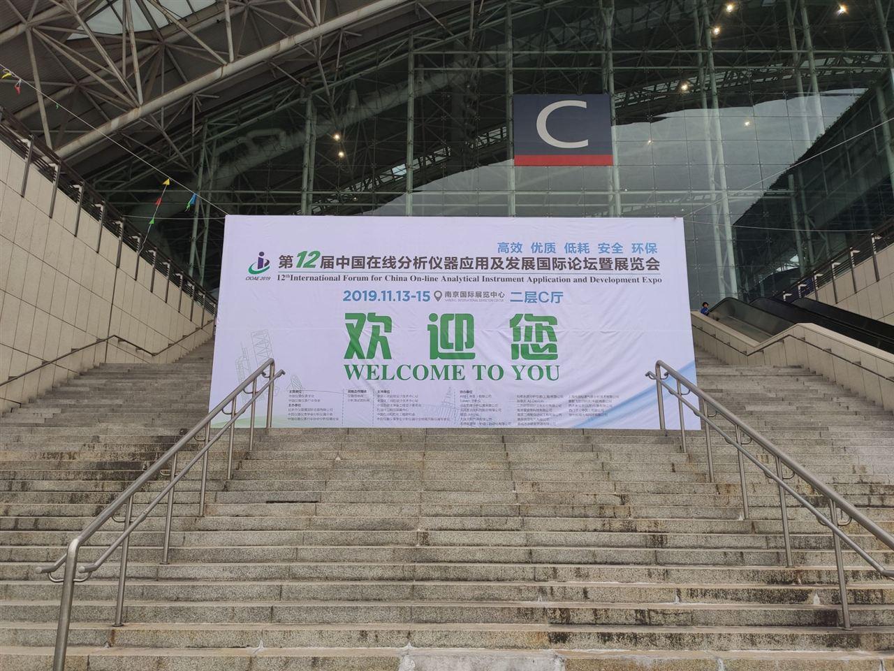 千呼万唤始出来!仪器网邀您参加第十二届中国在线分析仪器应用及发展国际论坛暨展览会