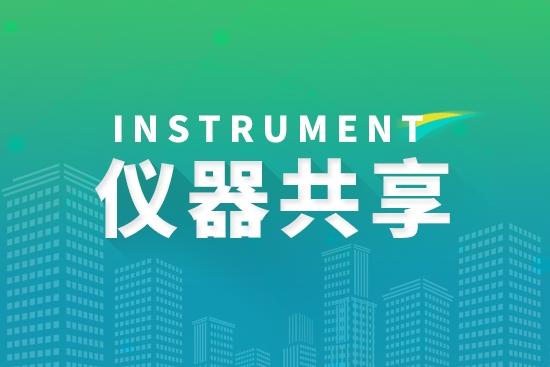 青海省大型科学仪器开放共享达1257台/套