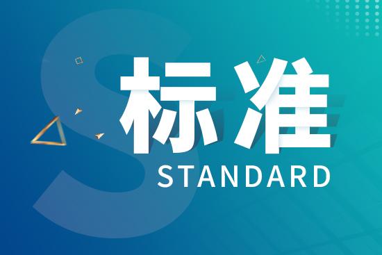 标准委发布197项国家标准 涉多类分析仪器