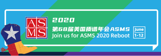 2020年ASMS美国质谱年会丨岛津 KICK SOME MASS