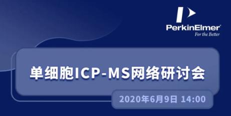 直播预告 | 6月9日单细胞ICP-MS网络研讨会